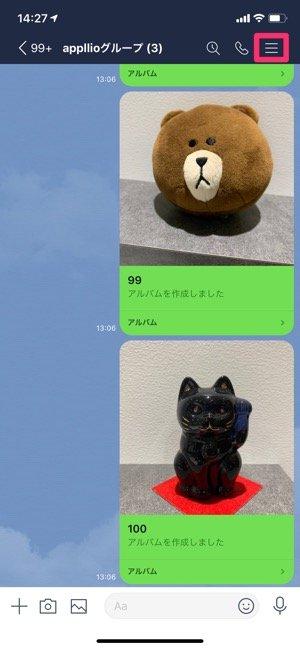 【LINEアルバム】アルバムのキャッシュを削除する方法