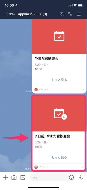 【LINE】イベントを通知する
