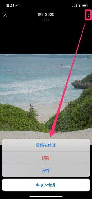 【LINE リレー機能】投稿を個別に修正/保存/削除する