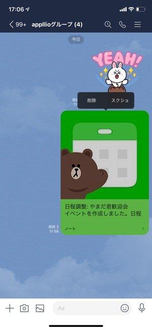 【LINEスケジュール】アナウンス機能は使える?