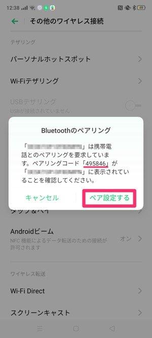 Bluetoothテザリングを接続する方法