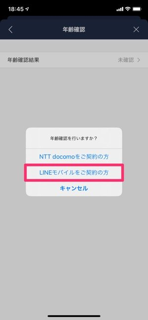 【LINE年齢確認】LINEモバイル