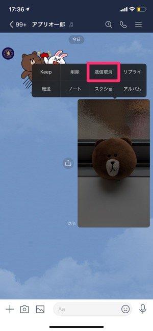 【LINE】カメラで撮影して写真を送信する(送信取消)