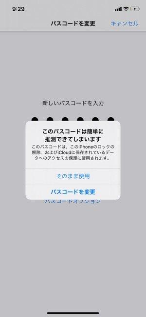 【iPhone】パスコードを変更する方法(注意点)