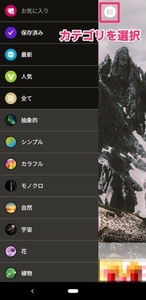 壁紙アプリ(綺麗な壁紙)