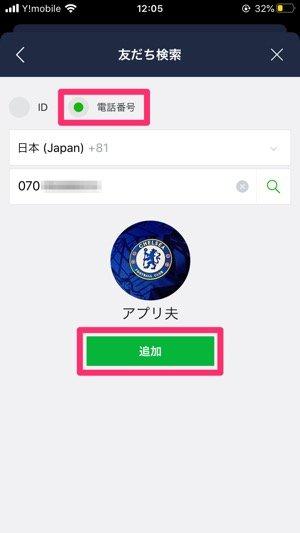 【LINE】ブロック削除した友だちを再追加(電話番号)