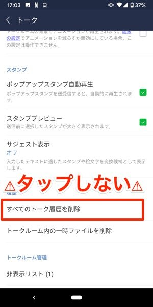 【LINE】トーク履歴の削除に注意(Android)