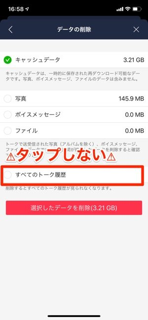 【LINE】トーク履歴の削除に注意(iPhone)