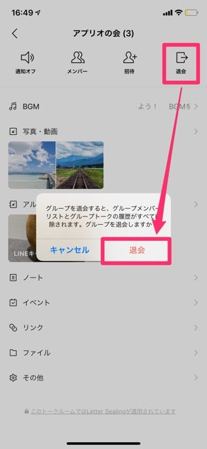 【LINE】退会する方法(トークルームから)