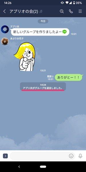 【LINE】トークから退会する方法