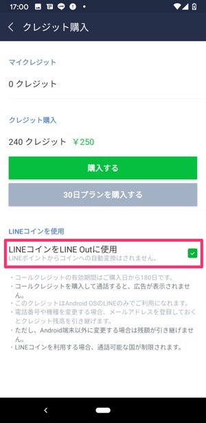 【LINE Out】LINEコインを使う