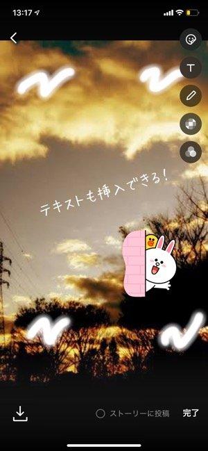 【LINE】背景画像を加工する