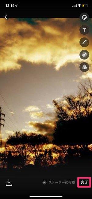 【LINE】プロフィールの背景画像を変更する
