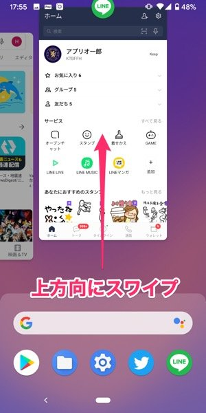 【LINE】アプリを再起動(Android)