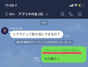 【LINE】リプライを取り消す(送信取消)