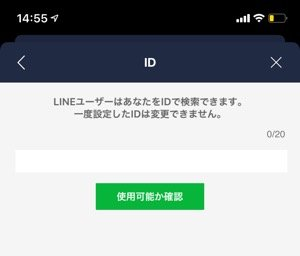 【LINE ID】LINE IDを設定する