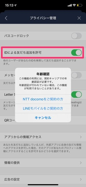 【LINE ID】LINE IDの検索を許可する