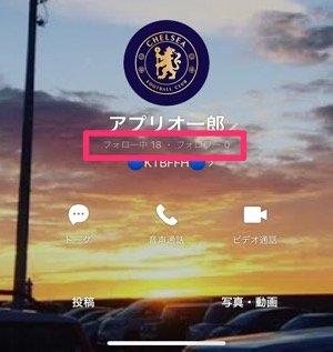 【LINEディスカバー】友だちのフォロー/フォロワーを確認