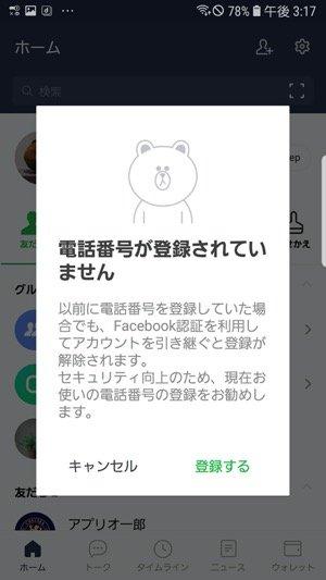 【LINE Facebookログイン】電話番号登録