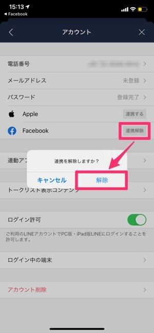 【LINE Facebookログイン】連携を解除する