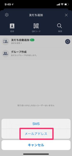 【LINE】未登録の人を招待する(メール)
