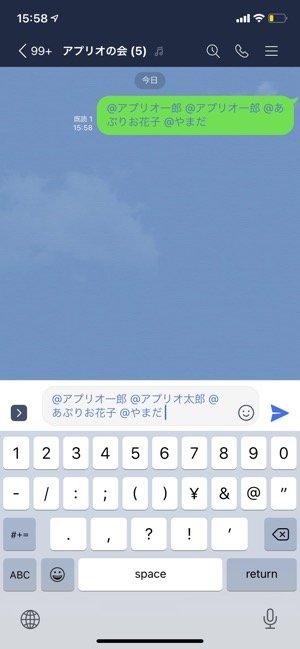 【LINEメンション】複数人へのメンション