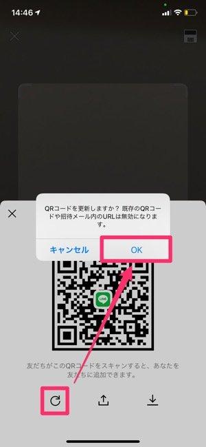 【LINE QRコード】更新