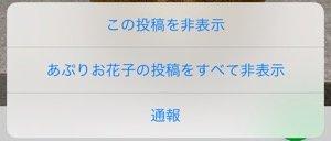 【LINE】タイムライン非表示するとバレる?