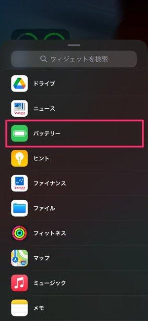 【iPhone】ウィジェットでバッテリー残量を確認