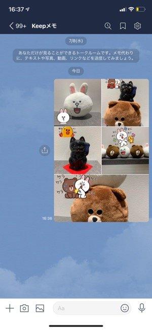 【LINE】加工した写真・動画をまとめて送信
