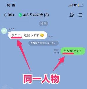 【LINE】オープンチャット退会 名前の変更