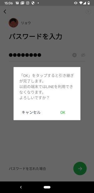 Androidスマホ LINE引き継ぎの注意画面
