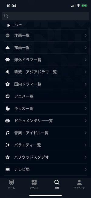雑誌読み放題サービス U-NEXT