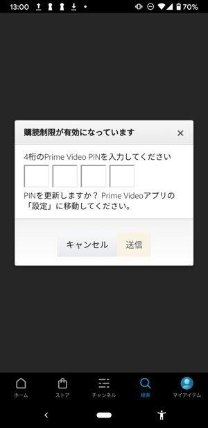 Amazonプライム・ビデオ 有料作品