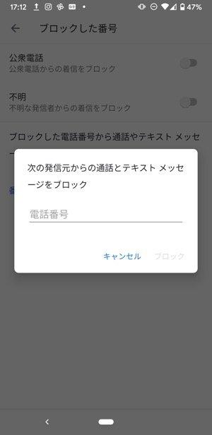 Android着信拒否 標準設定