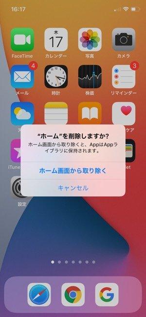 iPhone 機能制限 スクリーンタイム