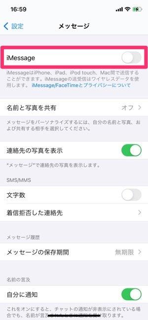 iPhoneを完全に初期化 iMessageをオフ