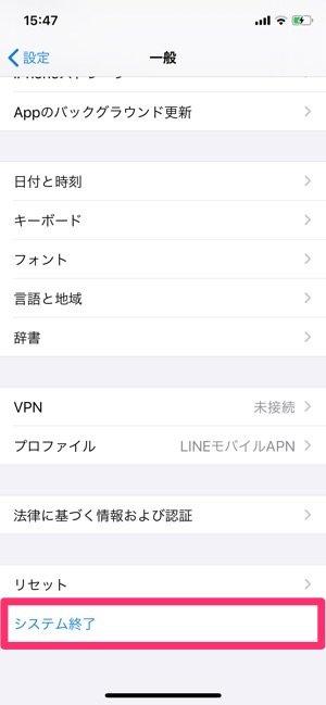iPone X XS XR 11 電源オフ