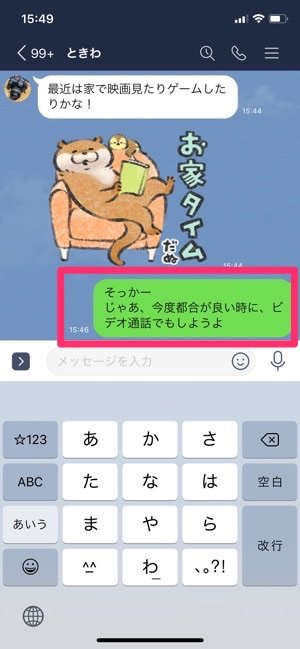 LINEアプリ アンインストール メッセージ未読