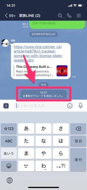 LINEアプリ アンインストール 通知