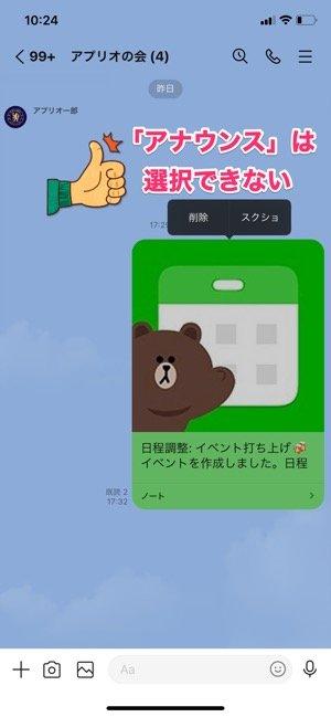 【LINEスケジュール】アナウンス機能は利用できない