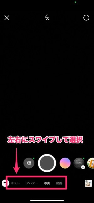 【LINEストーリー】ストーリー投稿の手順(コンテンツを選択)
