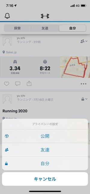 【Map My Run】SNS機能の公開設定