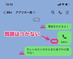 【LINE】「応答なし」に既読はつかない