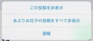 【LINE】タイムライン非表示