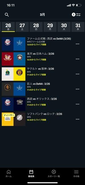 【DAZN】番組表