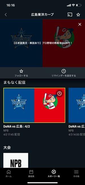 【DAZN】広島東洋カープ