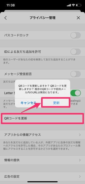 【LINE 知り合いかも】QRコードを更新