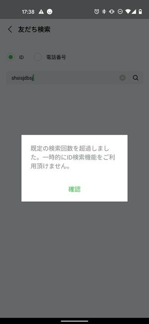 【LINE】ID検索できない(検索の回数上限)