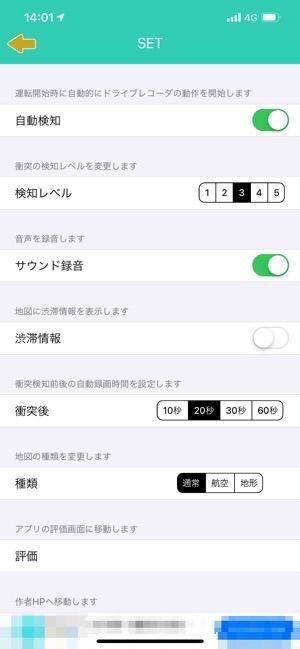 ドライブレコーダーアプリ ドライブレコーダーZ